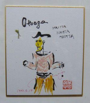 Oteage2